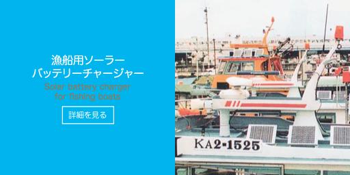 漁船用ソーラーバッテリーチャージャー