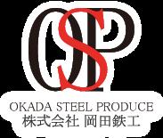 株式会社岡田鉄工